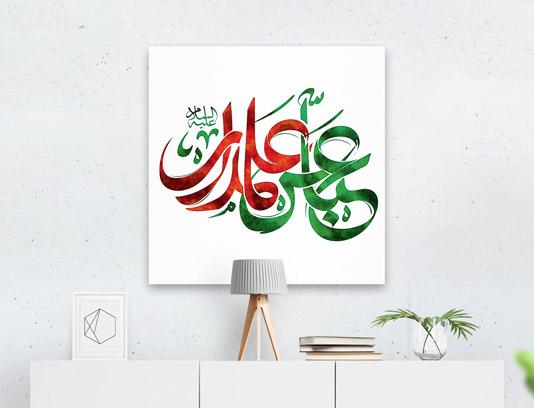 طرح خوشنویسی عباس علمدار علیه السلام