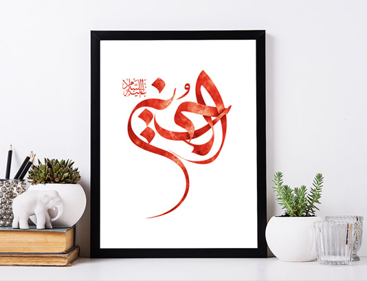 طرح خوشنویسی امام حسین علیه السلام با رنگ قرمز