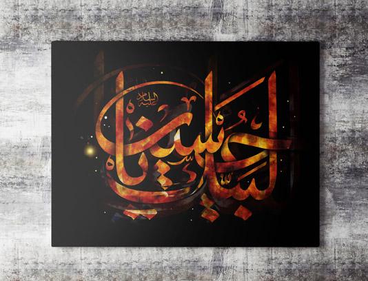 طرح خوشنویسی لبیک یا حسین علیه السلام با زمینه مشکی