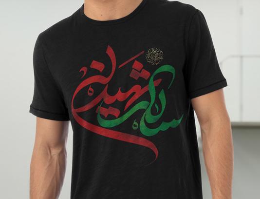 طرح خوشنویسی سالار شهیدان(ع) برای تیشرت محرم
