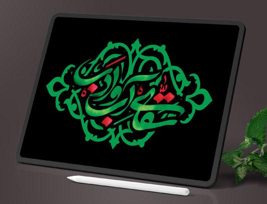 طرح پرچم سقای آب و ادب حضرت ابوالفضل العباس(ع)