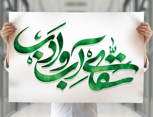 طرح خوشنویسی سقای آب و ادب حضرت ابوالفضل العباس(ع)