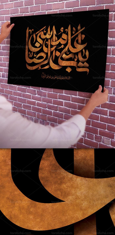 طرح خوشنویسی یا علی بن موسی الرضا علیه السلام