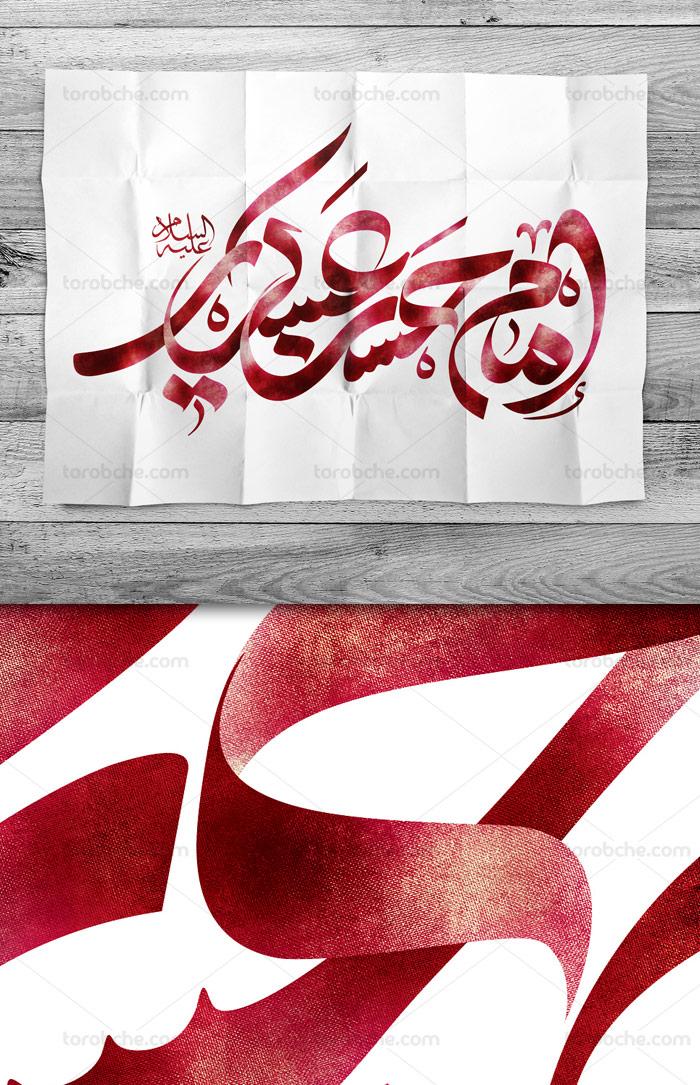 طرح خوشنویسی امام حسن عسکری علیه السلام
