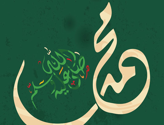 وکتور خوشنویسی محمد صل الله علیه و آله و سلم