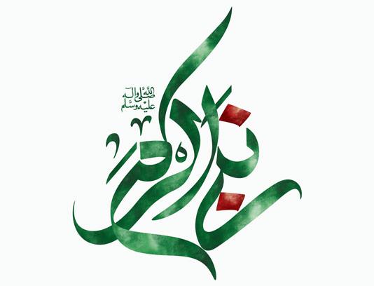 طرح خوشنویسی نبی اکرم صل الله علیه و آله و سلم