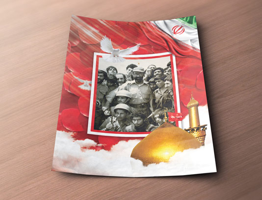 طرح لایه باز پوستر شهدا با زمینه گلبرگ های قرمز