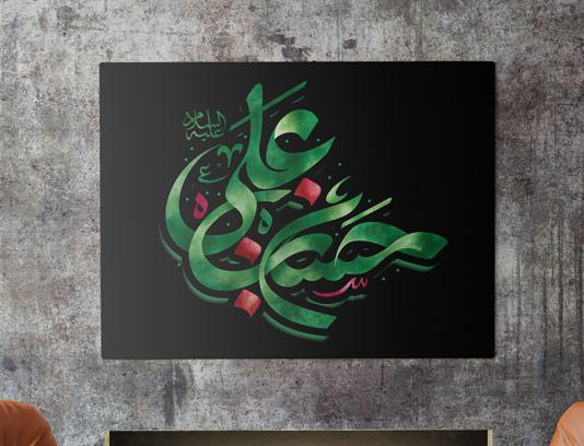 طرح خوشنویسی حسن بن علی علیه السلام