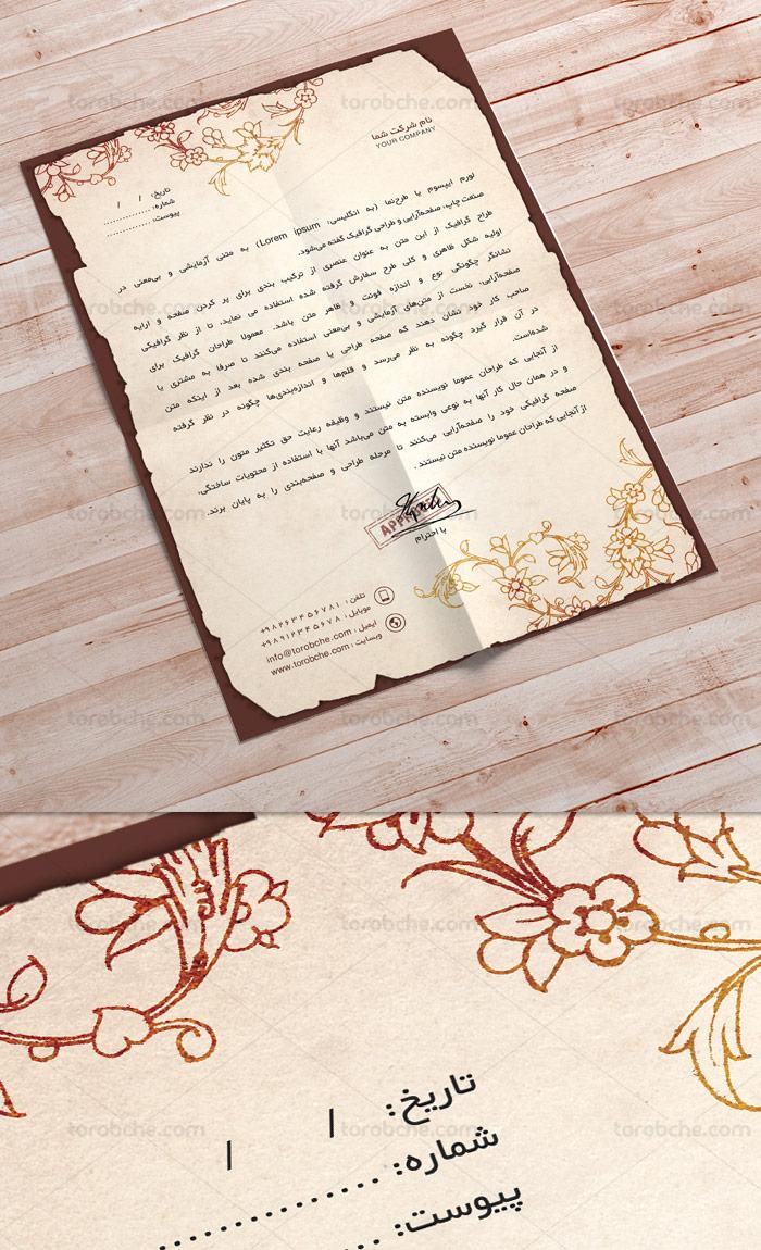 طرح لایه باز سربرگ سنتی با گل های اسلیمی