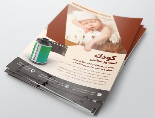 طرح لایه باز تراکت استدیو عکاسی کودک