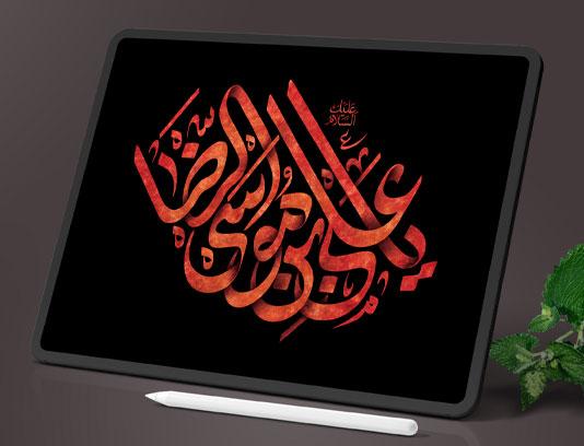 طرح خوشنویسی السلام علیک یا علی بن موسی الرضا
