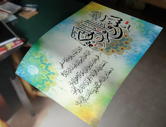 طرح خوشنویسی آیه شریفه یس والقرآن الحکیم