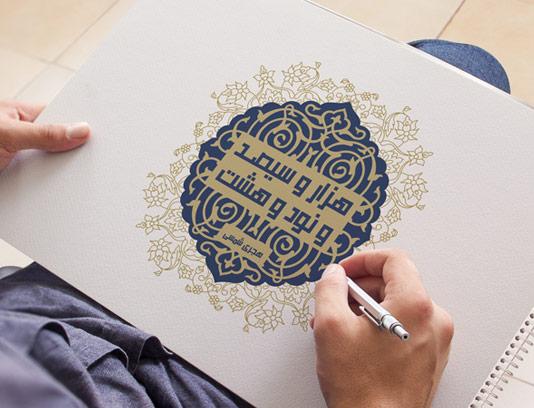 طرح لایه باز تقویم ۱۳۹۸ با المان اسلیمی