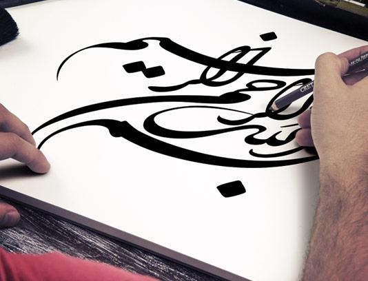 خوشنوسی بسم الله الرحمن الرحیم