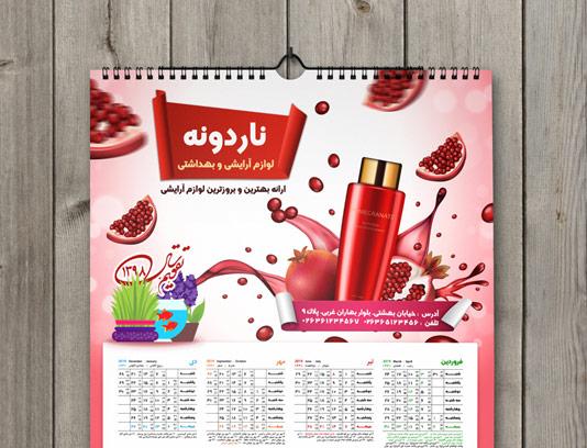 تقویم دیواری ۱۳۹۸ لایه باز ویژه لوازم آرایشی و بهداشتی