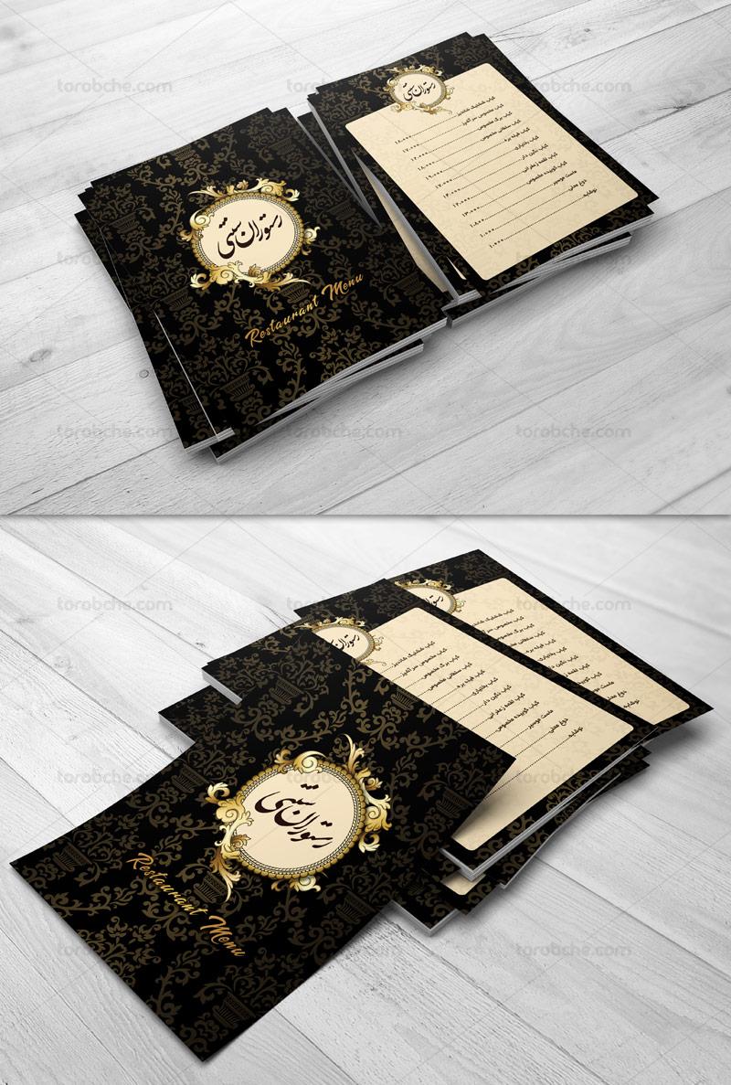 طرح لایه باز منو رستوران سنتی طلایی