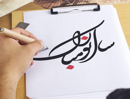 وکتور خوشنویسی سال نو مبارک ۱۳۹۸