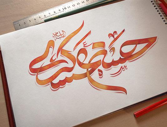 طرح خوشنویسی امام حسن عسکری(ع)