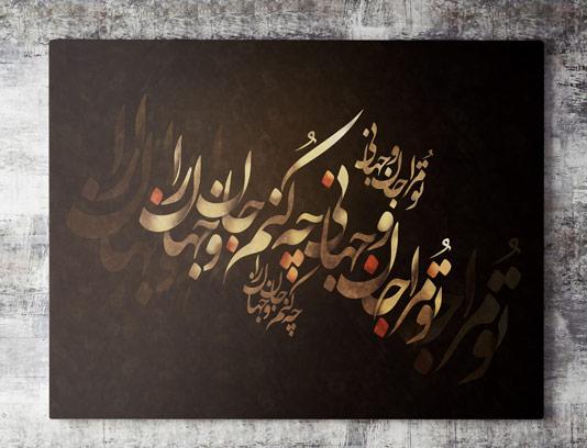 طرح لایه باز شعر مولانا، تو مرا جان و جهانی چه کنم