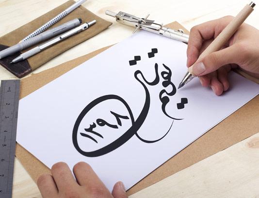 وکتور تقویم ۱۳۹۸ فارسی دستنویس