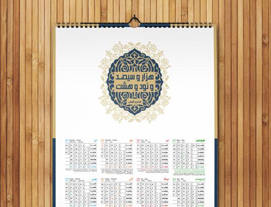 تقویم دیواری 1398 تک برگ به صورت لایه باز