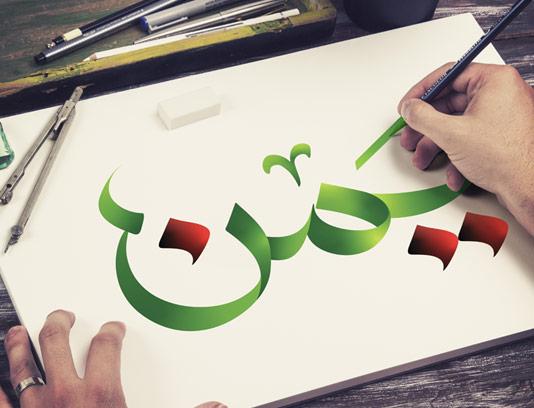 وکتور یمن به صورت دست نویس