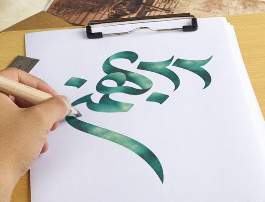 طرح لایه باز خوشنویسی 22 بهمن