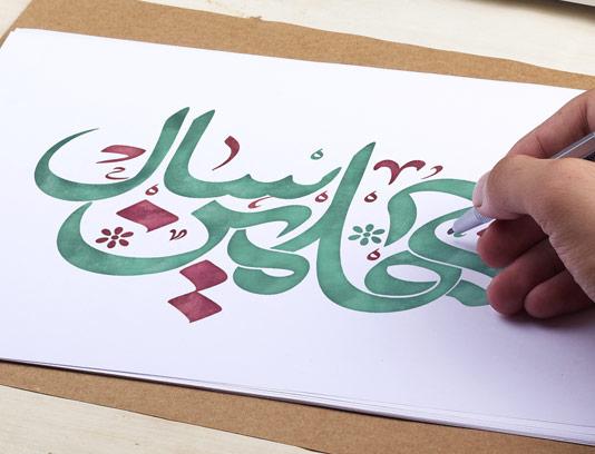 طرح لایه باز خوشنویسی چهلمین سالگرد انقلاب اسلامی
