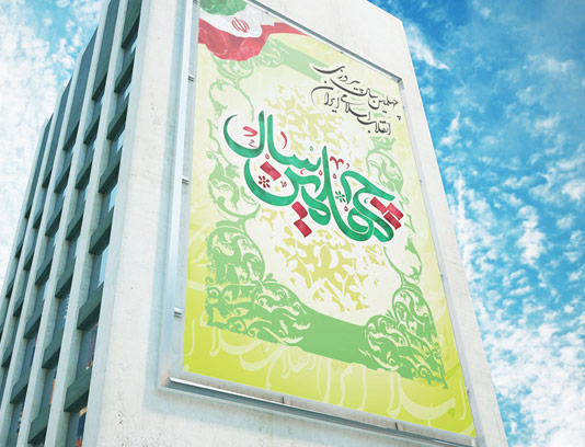 طرح لایه باز بنر چهلمین سال پیروزی انقلاب اسلامی