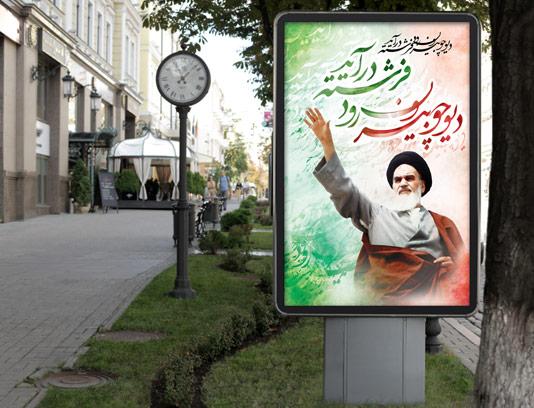 طرح بنر ۲۲ بهمن با عنوان دیو چو بیرون رود