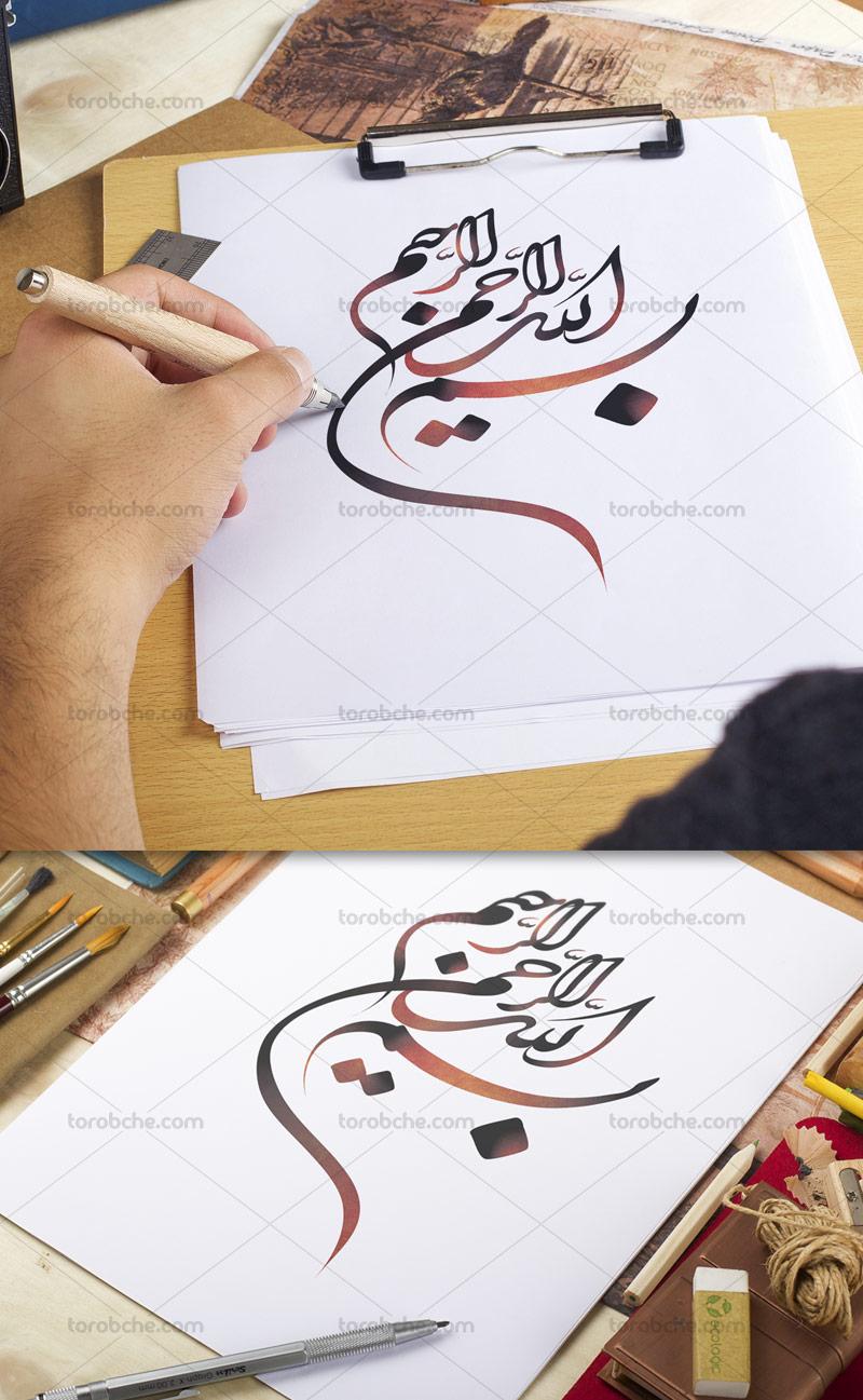 خوشنویسی بسم الله الرحمن الرحیم لایه باز