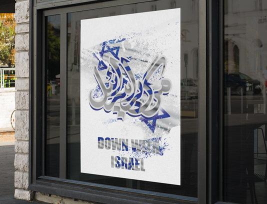 طرح لایه باز بنر مرگ بر اسرائیل