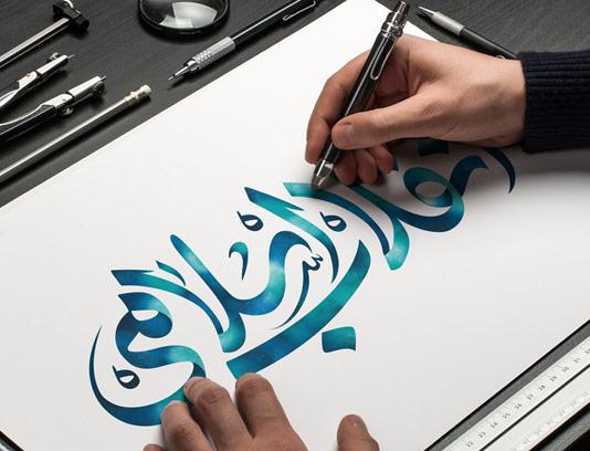 طرح لایه باز خوشنویسی انقلاب اسلامی