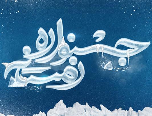 طرح لایه باز پوستر جشنواره زمستانه