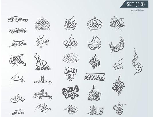 وکتور انواع تایپوگرافی ماه مبارک رمضان