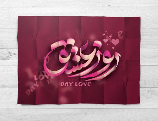 تایپوگرافی روز عشق