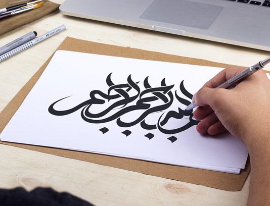طرح خوشنویسی بسم الله الرحمن الرحیم