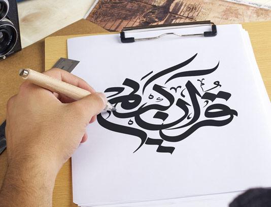 وکتور طرح خوشنویسی قرآن کریم
