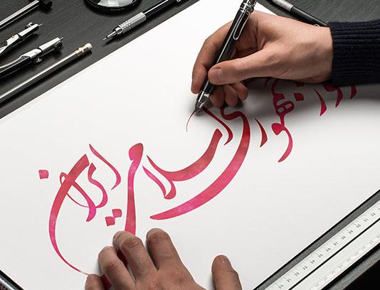 طرح لایه باز خوشنویسی روز جمهوری اسلامی ایران