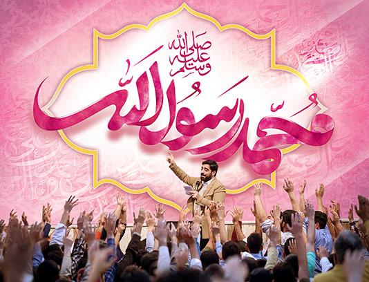 بنر پشت منبر عید مبعث پیامبر(ص)