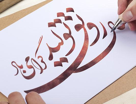 طرح لایه باز خوشنویسی شعار سال ۱۳۹۸