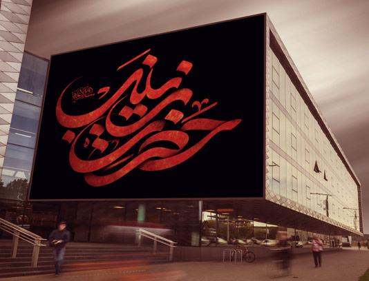 طرح خوشنویسی حضرت زینب (س)