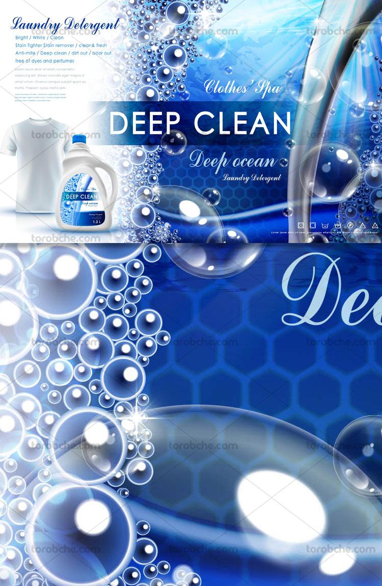 وکتور تبلیغاتی مایع شستشوی لباس