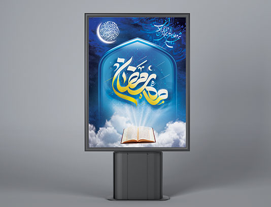 طرح لایه باز بنر ماه مبارک رمضان