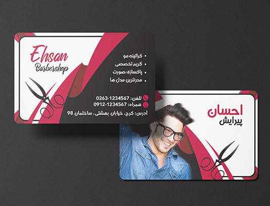 کارت ویزیت آرایشگاه مردانه PSD