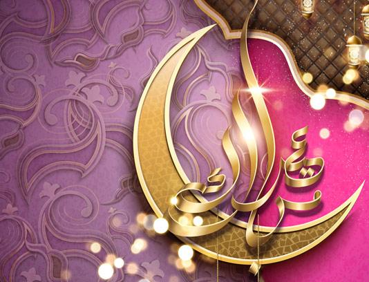 وکتور طرح تبریک عید فطر