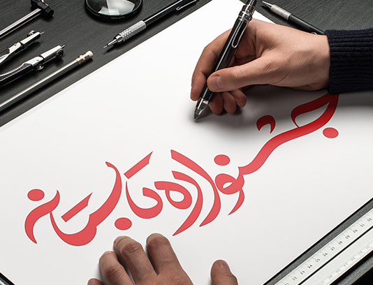 طرح خوشنویسی جشنواره تابستانه لایه باز
