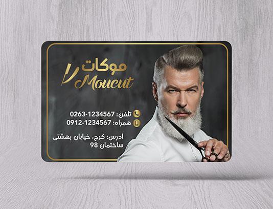 کارت ویزیت آرایشگاه مردانه جدید