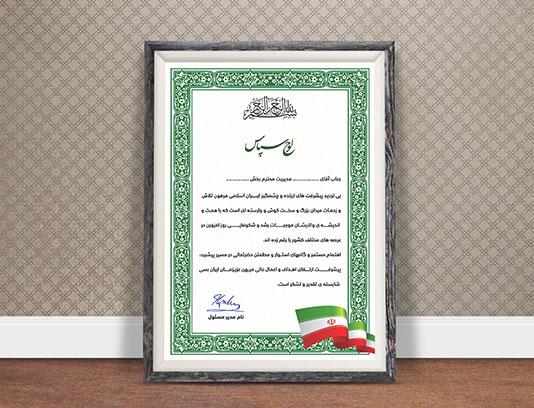 طرح لایه باز تقدیرنامه رسمی