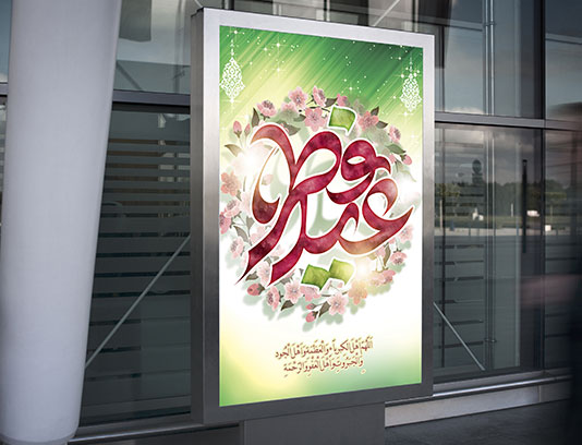 طرح بنر عید فطر لایه باز